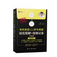 名师朱伟 2018考研英语(二)历年真题深度精解+预测试卷(试卷版)