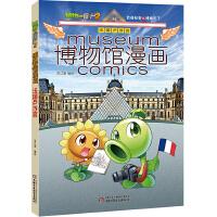 植物大战僵尸2博物馆漫画・法国卢浮宫[6-14岁]