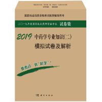 2019中药学专业知识(二)模拟试卷及解析