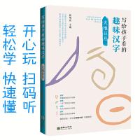 """写给孩子看的趣味汉字:天地日月 国家社科基金重大项目""""汉字教育与书法表现""""研究成果"""