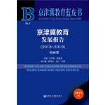 京津冀教育蓝皮书:京津冀教育发展报告(2018~2019)