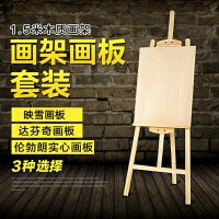 画板画架素描套装初学者美术用品绘画工具1.5米木制画架+4K画板 1.5米木画架