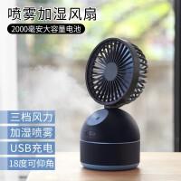 喷雾加湿器 小风扇USB充电迷你办公室桌小型学生宿舍喷水空调制冷