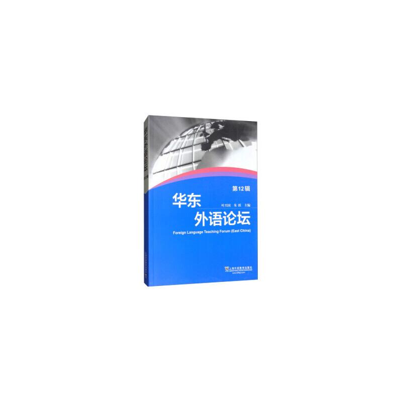 全新正版 华东外语论坛(第12辑) 叶兴国,朱跃 上海外语教育出版社 9787544649988 全新正版 保证质量