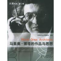 【二手书旧书9成新】马里奥 博塔的作品与思想(附CD-ROM光盘一张)――大师系列 《大师系列》丛书编辑部著 中国电力