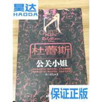 [二手旧书9成新]杜蕾斯公关小姐 /画上眉儿 中国画报出版社