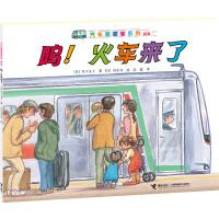 汽车嘟嘟嘟系列:呜!火车来啦