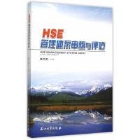 HSE管理体系审核与评估