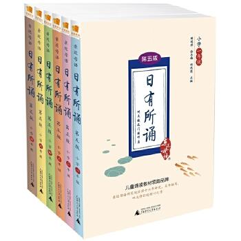 亲近母语 日有所诵 第五版 1-6年级(全六册)