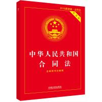 【二手书8成新】中华人民共和国合同法实用版(2015版含司法解释 中国法制出版社 中国法制出版社