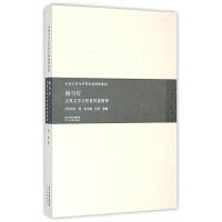 镜与灯(古典文学与华夏民族精神)/古典文学与华夏民族精神建构