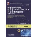 低速无线个域网 实现基于IEEE 802 15 4的无线传感器网络(原书第3版) Jose A.Gutierrez,L