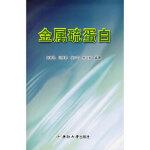 金属硫蛋白 赵新民 中南大学出版社有限责任公司 9787811054620