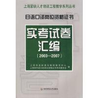 上海日语口译资格证书实考试卷汇编(2003-2007)(含盘)