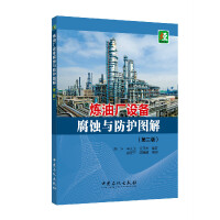 炼油厂设备腐蚀与防护图解