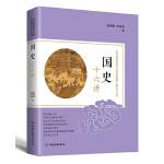 国史十六讲:中华优秀传统文化传承发展工程学习丛书