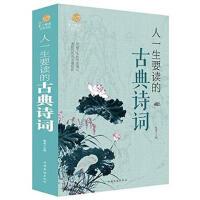【正版二手书9成新左右】人一生要读的古典诗词 中国华侨出版社