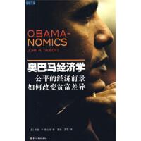 【正版二手书9成新左右】奥巴马经济学:公平的经济前景如何改变贫富差异 [美] 塔伯特,夏愉,罗雷 中国轻工业出版社