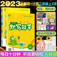小学语文默写能手二年级上册语文部编版 小学数学计算能手二年级上册数学人教版2021秋两本二年级上小学