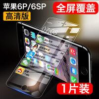 �O果6�化膜iphone6plus全屏覆�w6s�{光玻璃6sp全包�手�C六p防摔i6屏保��化磨砂防指�y 6P/6SP 5.
