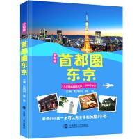 人在旅途指指点点之日本自由行:首都圈 东京,赵明阳,杨玲,大连理工大学出版社,9787568501767