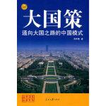 【正版包邮】大国策:通向大国之路的中国模式 徐贵相 人民日报出版社