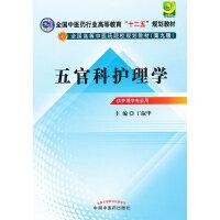 """五官科护理学---全国中医药行业高等教育""""十二五""""规划教材(第九版)"""