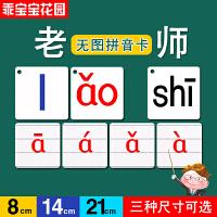 一年级小学生汉语拼音大卡片带四声调无图教师教学识字学习教具