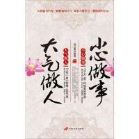 【正版二手书9成新左右】大气做人 小心做事 程立雪 中国长安出版社