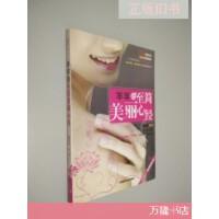 【旧书二手书9品】羊羊的至简美丽心经 /喜羊羊著 中国商业出版社