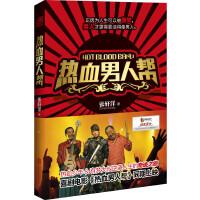 封面有磨痕LZL-热血男人帮 张轩洋 9787550232976 北京联合出版公司