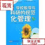 【旧书二手书9成新】学校教学与科研的规范化管理 /赵国忠;李添龙 安徽人民出版社