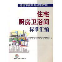 建筑节能系列标准汇编 住宅厨房卫浴间标准汇编9787506648721中国标准出版社