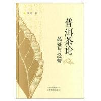 普洱茶论――品鉴与经营 黄刚 云南科学技术出版社 9787558714825