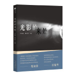 正版 光影的来处 卢玮銮 熊志琴 北京出版社