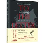 书信的历史―鹅毛笔的奇幻旅行