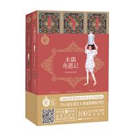 木偶奇遇记(中文 英文版)套装