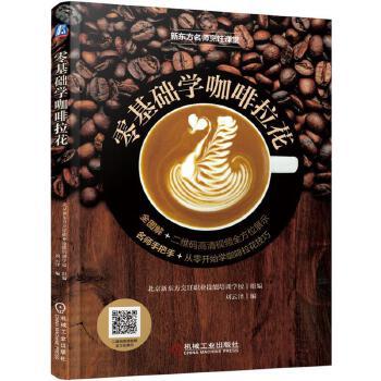 零基础学咖啡拉花 高清铜版纸彩印扫码看视频学新东方烹饪职业技能培训学校咖啡师都在看的拉花书籍咖啡技术