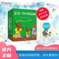法兰克・艾许小熊宝宝系列(套装全6册)