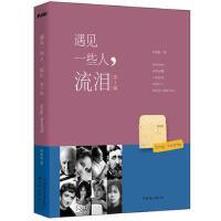 【二手书8成新】遇见一些人,流泪 第3辑 韩梅梅 北方妇女儿童出版社