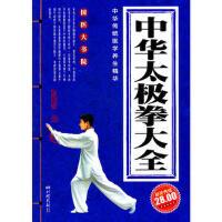 【二手书8成新】中华太极拳大全 杨川 中国画报出版社
