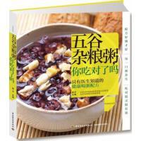 五谷杂粮粥,你吃对了吗 正版 9787501995882 李宁