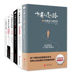 少有人走的路白金升级版1-6册全集心智成熟的旅程 勇敢的面对谎言 与心灵对话 真诚是生命的药