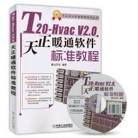 T20-Hvac V2.0天正暖通软件标准教程 天正2014软件视频教程书籍天正cad暖通软件绘图教材全套暖通施工图绘
