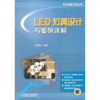 LED灯具设计与案例详解,房海明著,机械工业出版社,9787111459507