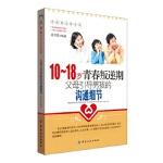 10-18岁青春叛逆期,父母引导男孩的沟通细节 张丽霞著 中国纺织出版社