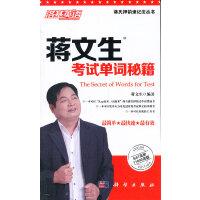 蒋文生考试单词秘籍――SAT高阶11000词版