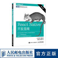 React Native开发指南 第二2版 跨平台移动开发精解与实战 JavaScript框架前端工程师参考书