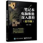预售【R7】笔记本电脑维修深入教程(信号级) 郭波著 电子工业出版社 9787121258169