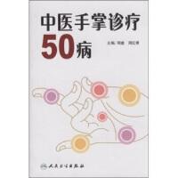 【二手书8成新】中医手掌诊疗50病 周鑫,周红甫 人民卫生出版社